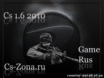 Counter-Strike 1.6, Counter strike 1.6 2010 Новая кс на русском